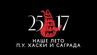 Обложка 25 17 п у Хаски и Саграда Наше лето ЕЕВВ Концерт в Stadium 2017