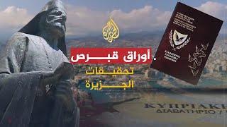 تحقيقات الجزيرة: أوراق قبرص - المهمة السرية