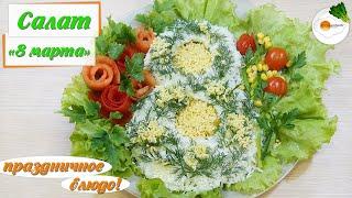 """Салат """"8 марта"""" – простой и вкусный рецепт с крабовыми палочками (salad with crab sticks)"""