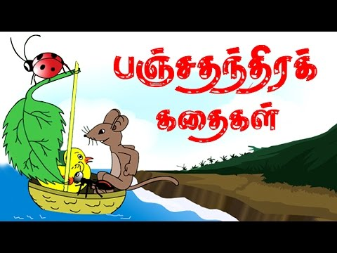 Panchatantra Stories For Kids | Animals Stories |  Moral Stories | Kids Stories In Tamil