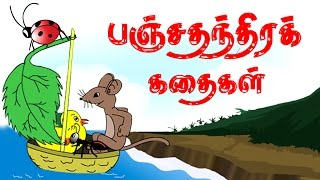 Panchatantra Stories for kids   Animals Stories    Moral stories   Kids stories in Tamil