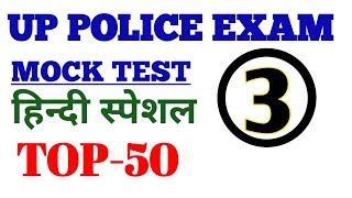 UP POLICE EXAM MOCK TEST- ( 3 )