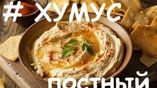 Хумус, постное, кухня рецепты. Как приготовить хумус.