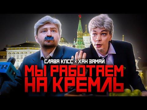 СЛАВА КПСС &