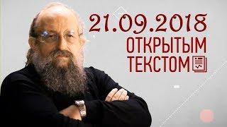 Анатолий Вассерман - Открытым текстом 21.09.2018