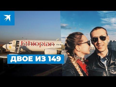 Разбившиеся в Эфиопии Александр и Екатерина Поляковы успели снять последнее видео