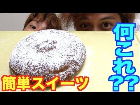 超楽してガトーショコラ?が、できる!!