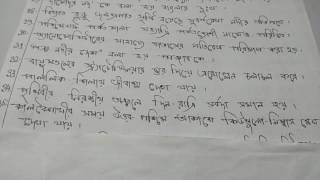 Wbcs Exam Preparation: GEOGRAPHY ( in Bengali)