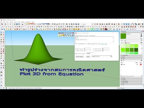 SketchUp : Advance 0011 Plot 3D From Equation