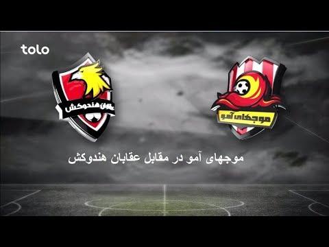 APL 2017: Mawjhai Amu VS  Oqaban Hindukosh - Full match