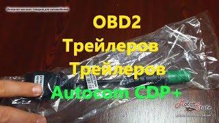 Autocom CDP+ Trucks Haldex 4pin 900 200 671 Трейлеров / Грузовиков Оригинал OBD переходник