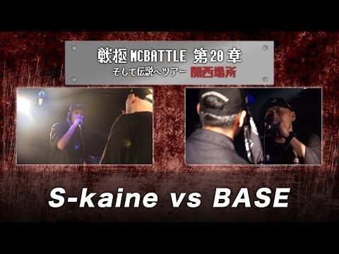 S-kainê vs BASE/2回戦後半ダイジェスト/戦極MCBATTLE 第20章 関西予選BESTBOUT(2019.5.06)