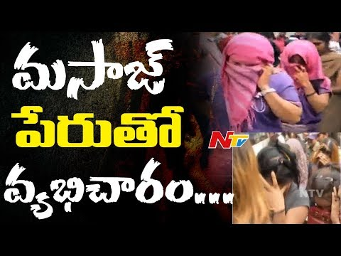Thumbnail: Madhapur CI Kalinga Rao Face To Face || Police raids on Massage Centers in Hyderabad || NTV