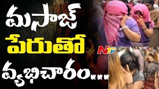 Madhapur CI Kalinga Rao Face To Face || Police raids on Massage Centers in Hyderabad || NTV