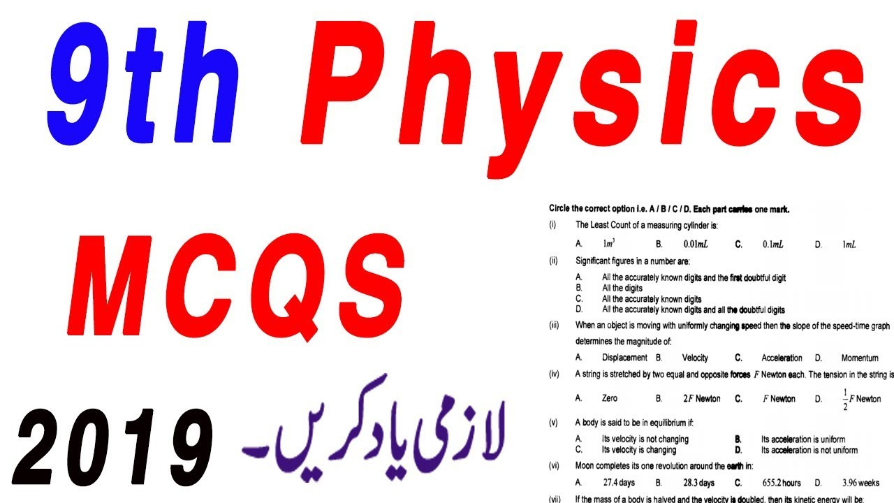 Physics guess paper 9th Class 2019 | Physics | Objective | 9th Class  physics MCQS 2019 Paper