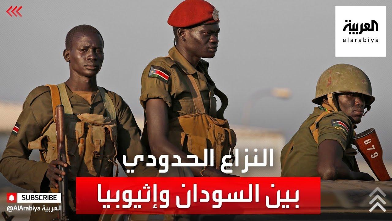 ماذا تقول الوثائق عن الصراع الحدودي بين السودان وإثيوبيا؟  - نشر قبل 5 ساعة