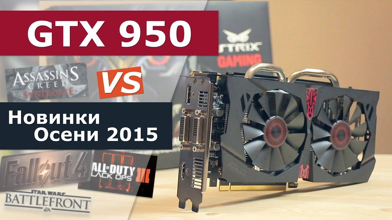GTX 950 vs Новинки осени 2015