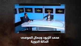 محمد الزيود وجمال الموسى - الحالة الجوية