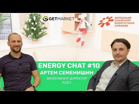 З чим сонячна енергетика України заходить у 2021 рік? Energy Chat #10 з Артемом Семенишиним