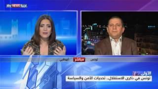 تونس في ذكرى الاستقلال.. تحديات الأمن والسياسة