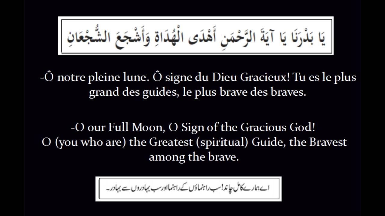 Translations Into Italian: English, French & Urdu Translation Of Al-Qaseedah: In