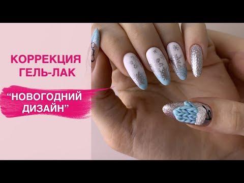 Коррекция и маникюр гель-лаком   Новогодний ВЯЗАНЫЙ дизайн ногтей