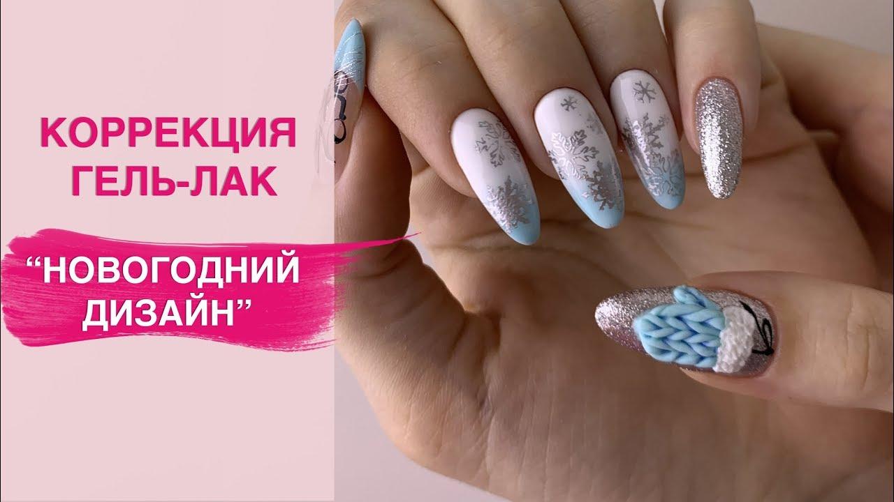 Коррекция и маникюр гель-лаком | Новогодний ВЯЗАНЫЙ дизайн ногтей