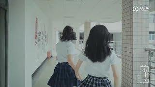 [Vietsub] Phim Ngắn - Có Một Thứ Tình Cảm Mang Tên Tình Bạn
