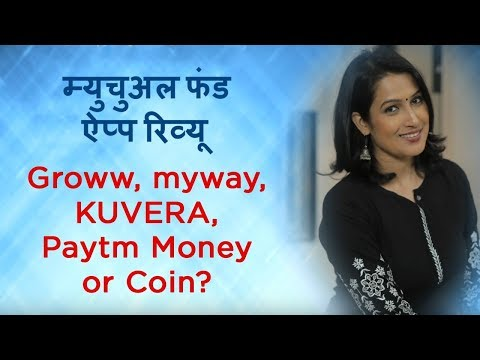 Groww, Myway, Kuvera, Paytm Money or Zerodha Coin? Which is Better? – Mutual Fund App Review