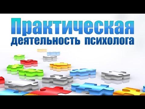 Психология управления. Лекция 5. Психология управленческого консультирования