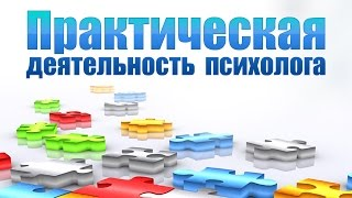 Психология управления. Лекция 5. Психология управленческого консультирования(, 2016-03-18T17:26:36.000Z)