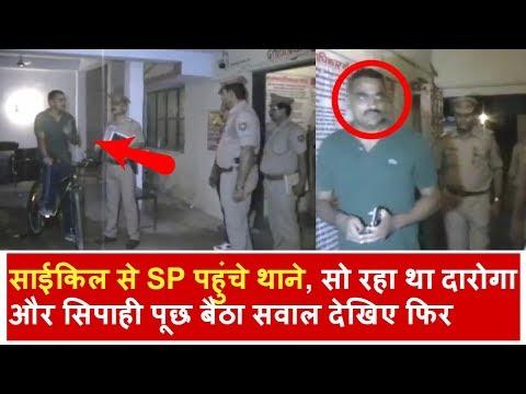 साईकिल से SP पहुंचे थाने, सो रहा था दारोगा और सिपाही पूछ बैठा सवाल देखिए फिर | Headlines India