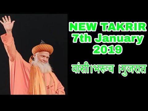 New takrir Syed Hashmimiya ashrafi 7th January   vansi,bharuch