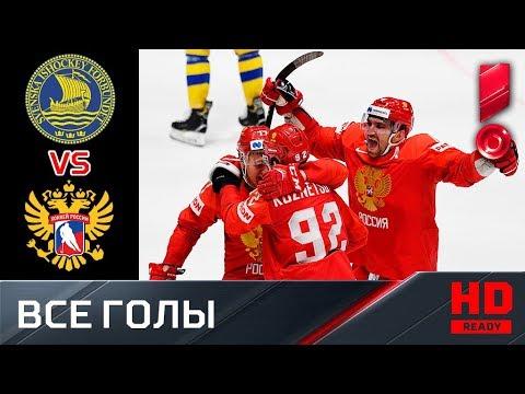 21.05.2019 Швеция - Россия - 4:7. Все голы. ЧМ-2019