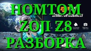 Фото Как разобрать HOMTOM ZOJ  Z8. Разборка. Complete Disassmbler