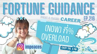 [EP.216] กี่ % Overload แล้ว [Timeless] By Fortune Guidance