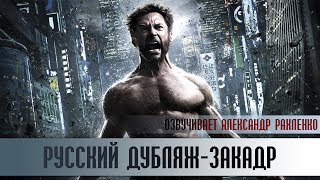 «Росомаха: Бессмертный» (Русский дубляж-закадр)