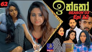 Iththo - ඉත්තෝ | 62 (Season 3 - Episode 12) | SepteMber TV Originals Thumbnail