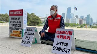 [LIVE] 5월 14일 최승재 의원 '소상공인 손실보…