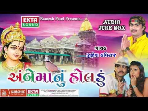 Ambe Maa Nu Holadu | # JIGNESH KAVIRAJ # | Gujarati DJ Song