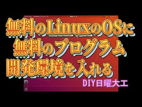 無料のLinuxのOSに 無料のプログラム開発環境を入れる