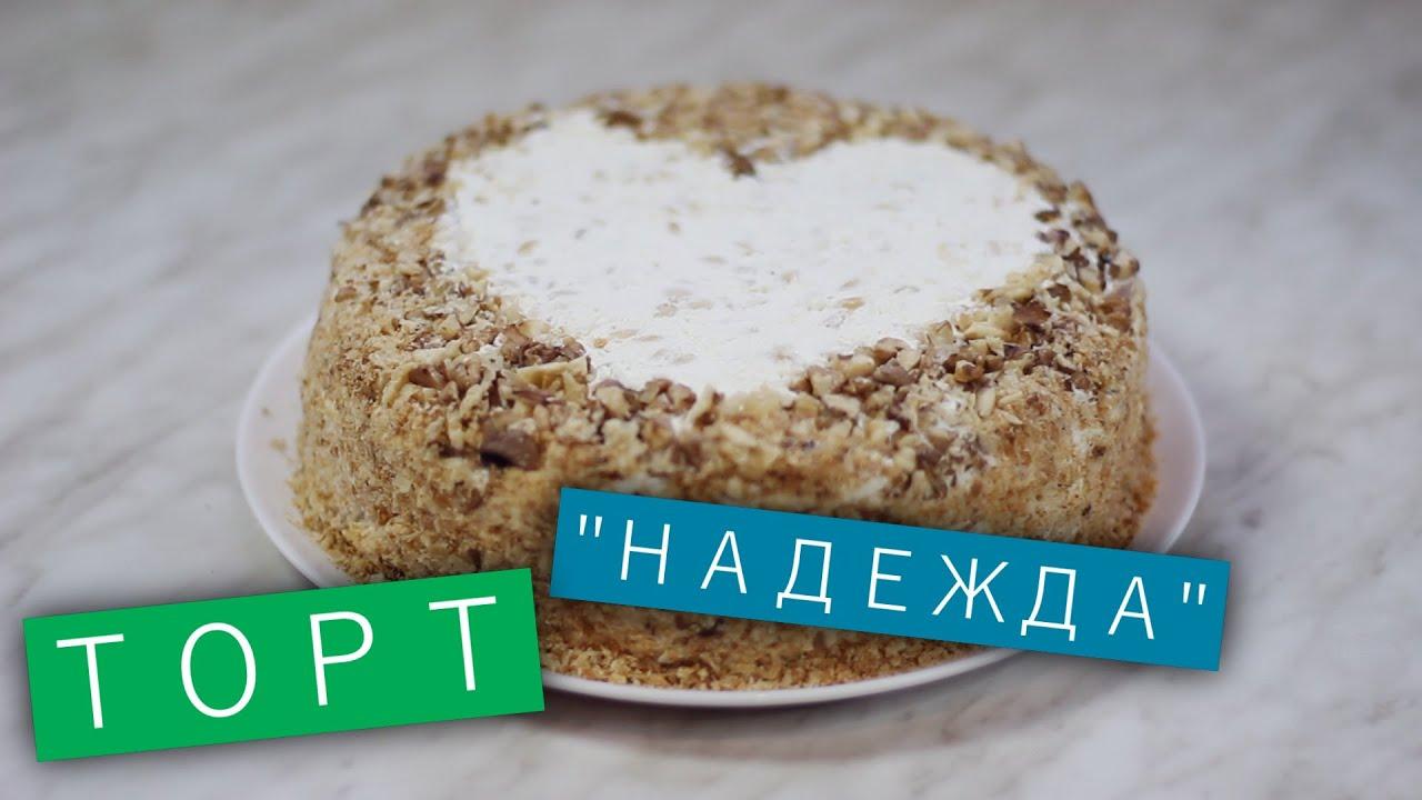 торт надежда фото и рецепт