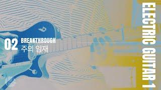[TUTORIAL] 02 주의 임재 (Lord Your presence)|J-US Live Worship Album|ELECTRIC GUITAR 1