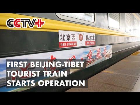 First Beijing-Tibet Tourist Train Starts Operation