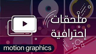 تحميل ملحقات موشن غرافيك إحترافية للمونتاج (مؤثرات صوتية إنتقالات  مؤثرات فيديو)