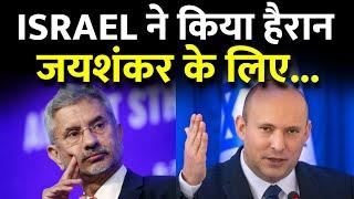 इजरायल ने दिखाया भारत के लिए अपना प्यार, जयशंकर को बनाया...   Indian Affairs