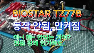BIOSTAR TZ77B 메인보드 수리