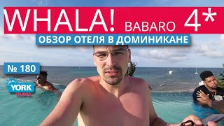 Доминикана Whala bavaro 4 Пунта Кана Обзор отеля