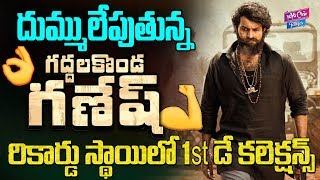 #gaddalakondaganesh movie first day #collections, #valmikicollections, varun tej, harish shankar, the yoyo cine talkies channel will give you complete inform...