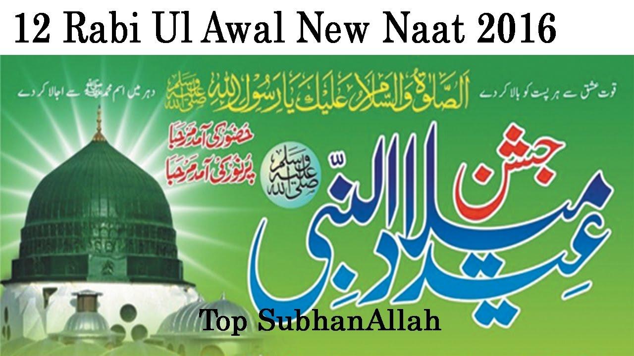 12 rabi ul awal speech english 12th rabiul awwal and muslims responsibility - milaad - milad - mawlid - moulood.